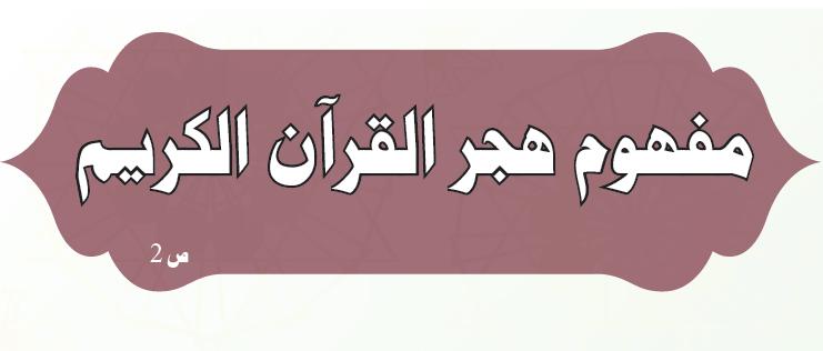 هجر القرآن
